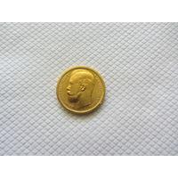 15 рублей 1897 г. ( СС )