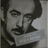 Александр Галич / Когда я вернусь