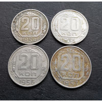 Монеты СССР 20 копеек 1954, 1955, 1956, 1957 годов. #001