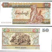 Мьянма 50 кьят образца 1994 года UNC p73a