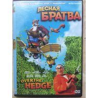 DVD ЛЕСНАЯ БРАТВА (ЛИЦЕНЗИЯ)