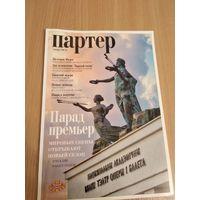 Журнал Партер.2010 год(белорусский балет)(самовывоз). Почтой не высылаю.