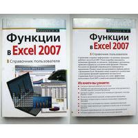 Функции в Excel 2007. Справочник пользователя