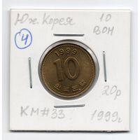 10 вон Южная Корея 1999 года (#4)