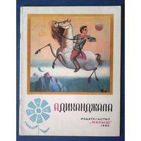Адиханджала (Сказки 15 сестер)