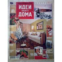 Идеи Вашего Дома 2005-01 журнал дизайн ремонт интерьер