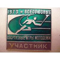 Всезоюзные спортивные игры молодежи,1973.Участник.