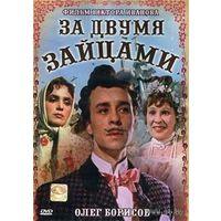 За двумя зайцами (1961). в гл. роли Олег Борисов. Скриншоты внутри
