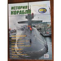 История корабля 1-2006