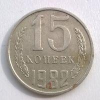 СССР. 15 копеек 1982 г.