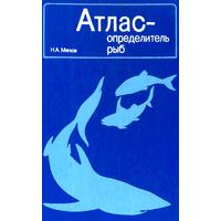 Атлас - определитель рыб