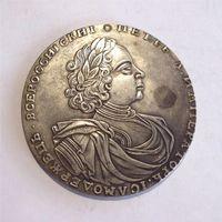 2 рубля 1722 Петр I Копия