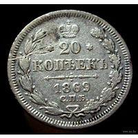 20 копеек 1869 СПБ HI