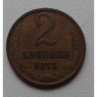 2 копейки 1971 медно-цинковый сплав