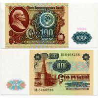 СССР. 100 рублей (образца 1991 года, P242, XF) [серия ЗВ]