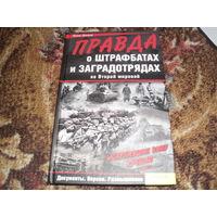 А.Громов.Правда о штрафбатах и заградотрядах во Второй мировой.