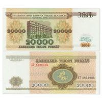 Беларусь. 20000 рублей 1994 г. серия АТ [P.13] UNC