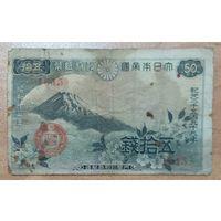 50 сен 1938 года - Япония