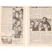"""Backstreetboys"" (2 страницы из белорусского журнала. Формат А5)"