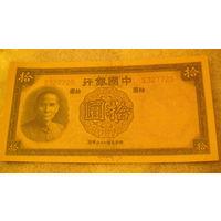 Китай 10 юань 1937г. S327725 (копия) распродажа