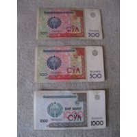 Лот банкнот Узбекистана.