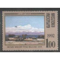 Киргизия Изобразительное искусство 1992 г