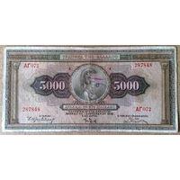 5000 драхм 1932г.