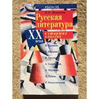 Жигалова Русская литература 11 класс Уроки Планы уроков