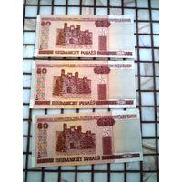 Беларусь 50 рублей 2000 3 штуки