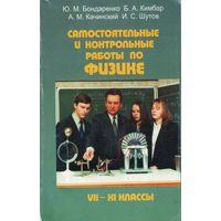 Самостоятельные и контрольные работы по физике. 8-11 классы