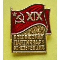 19 всесоюзная партийная конференция. 09.