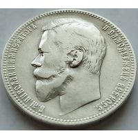 Российская империя, рубль 1900 ФЗ. Нечастая симпатичная монета. Без М.Ц.