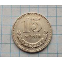 Монголия 15 менге 1980г