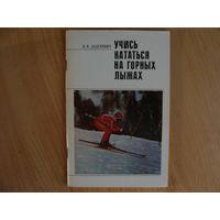 Учись кататься на горных лыжах.
