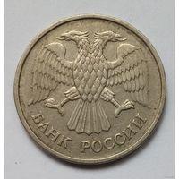 20 рублей 1992 ММД.