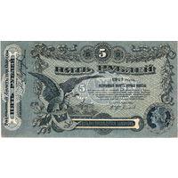 Украина, Одесса, 5 рублей, 1917 г.
