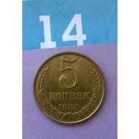 5 копеек 1988 года СССР.Неплохая!