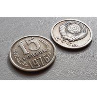 15 копеек СССР 1976