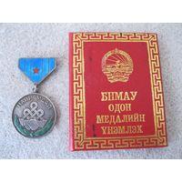 "Медаль ""Дружба"". Монголия."