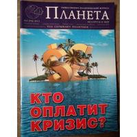 "Журнал ""Планета"" номер 2/2013"