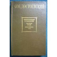 Ф.М. Достоевский Преступление и наказание. Бедные люди. Дядюшкин сон