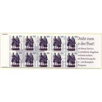 Германия 1998 Mi# 1934  буклет MH 35 (MNH**)