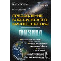 Преодоление классического мировоззрения: Физика. Сазанов А.А.