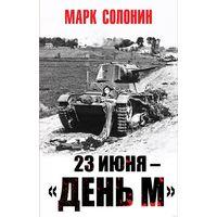 """Марк Солонин. 23 июня - """"день М"""""""