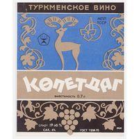 Винная этикетка Туркменское вино Копетдаг