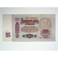 25 рублей 1961 aUNC  серия АЭ - из первых Сиреневая бумага