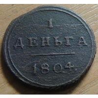 Деньга 1804г КМ