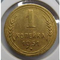 1 копейка 1951 г.  (2)
