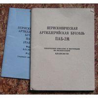 Техническое описание и инструкция по эксплуатации Буссоль ПАБ-2М