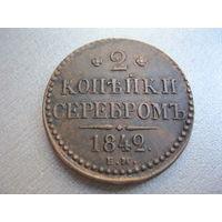 2 копейки серебром 1842. Е.М.